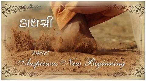 Atha Shree... Hari Aagman