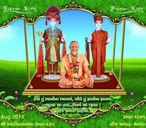 Hari Darshan - Aug. 2015