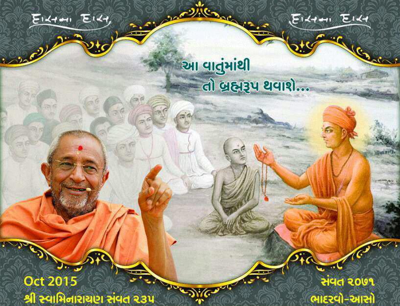 Hari Darshan - Oct. 2015