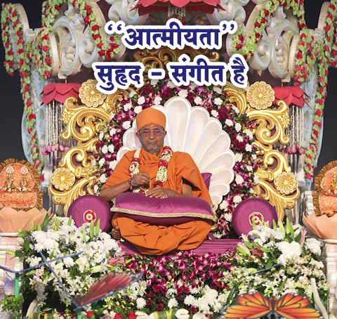 Atmiyata Suhrad Sangeet Hai