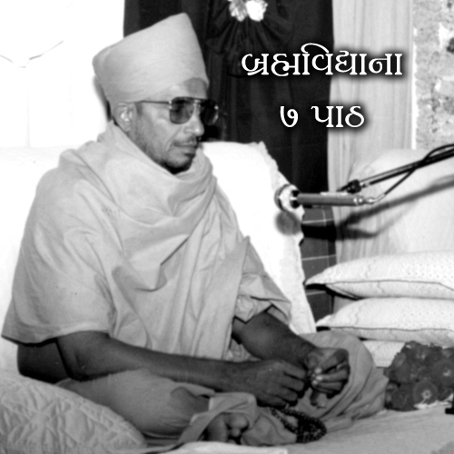Brahmvidya na 7 Paath