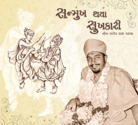 Sanmukh Thayaa Sukhkaari (Non-Stop Raas Garba)