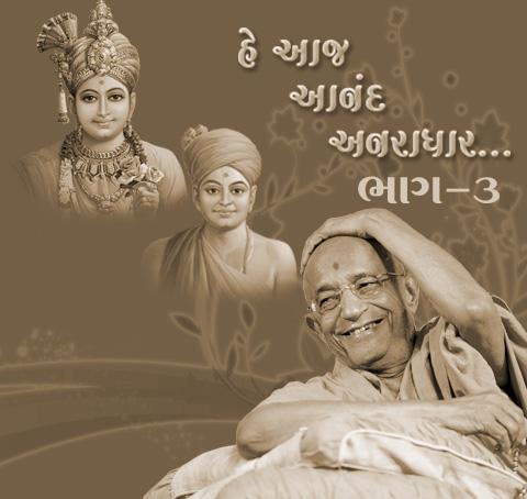 Hey Aaj Aanand Anaradhar Part-3
