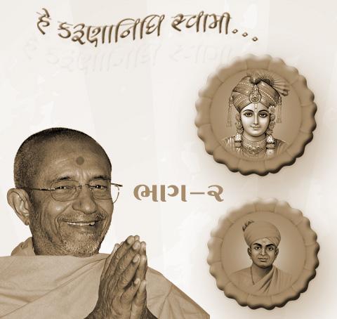 Hey Karunanidhi Swami Part-2
