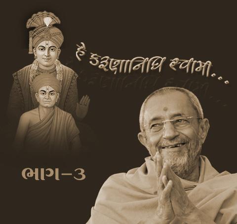 Hey Karunanidhi Swami Part-3