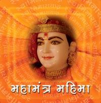 Maha Mantra Mahima