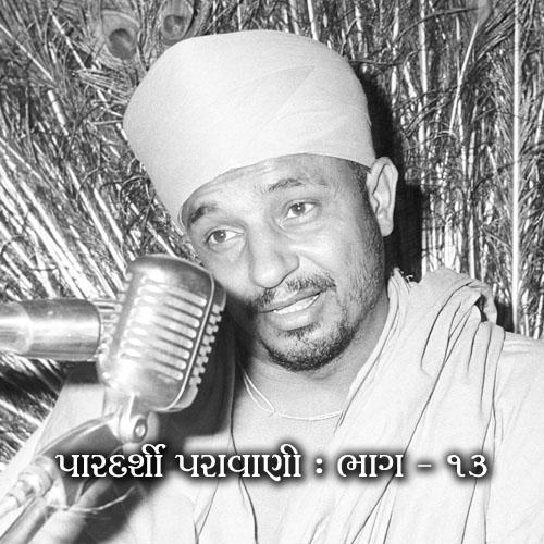 Paardarshi Paravaani Part-13