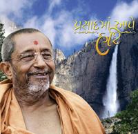 Prasad Ma Aape Hari