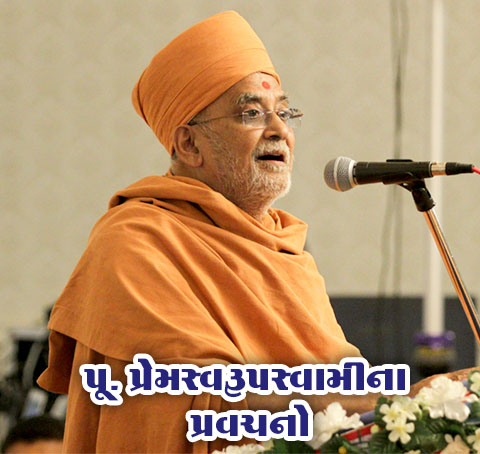 P.Premswaroop Swami Pravachans