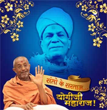 Santo Ke Sartaaj - Yogiji Maharaj