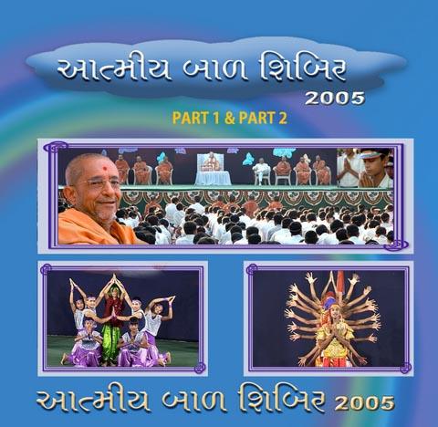 Atmiya Bal Shibir - 2005
