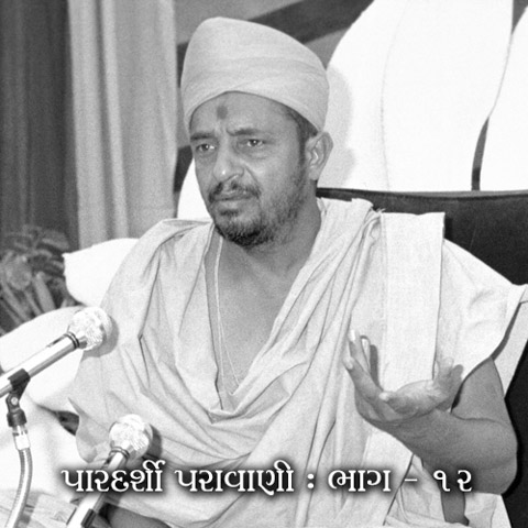 Paardarshi Paravaani Part-12