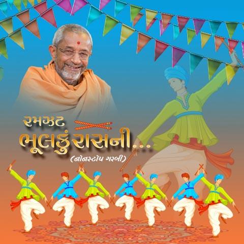 Ramzat Bhoolku Raas Ni (Non-Stop Garabi)