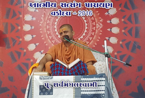 Atmiya Satsang Parayan Vadodara-2016 P.Sarvamangalswami (Audio & Video)