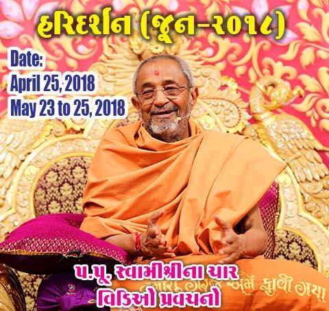 Hari Darshan - June 2018