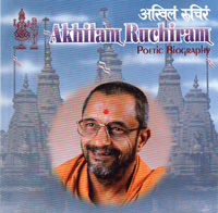 Akhilam Ruchiram (Video)