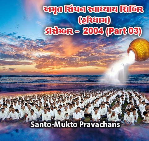 Amrut Sinchan Swadhyay Shibir Dec. 2004 Part 3