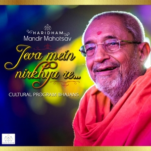 Jeva Mein Nirkhya Re - Cultural Program Bhajans